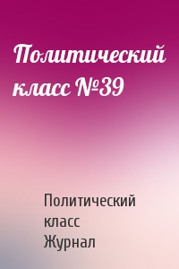 Политический класс №39