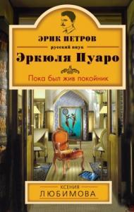 Ксения Любимова - Пока был жив покойник