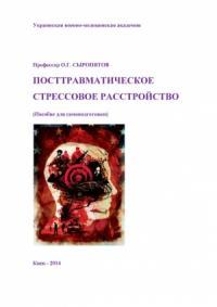 Наталия Дзеружинская, Олег Сыропятов - Посттравматическое стрессовое расстройство. Пособие для самоподготовки