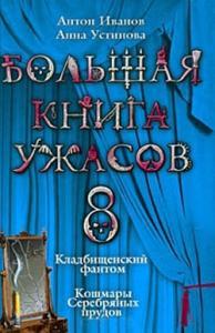 Большая книга ужасов — 8