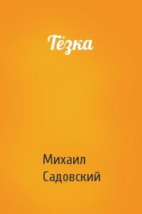 Михаил Садовский - Тёзка