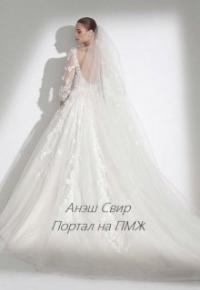 Анэш Свир - Портал на ПМЖ [СИ]