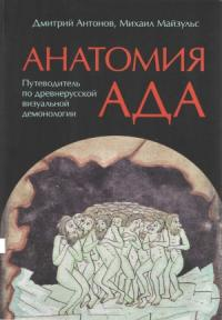 Анатомия ада