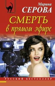 Марина Серова - Смерть в прямом эфире