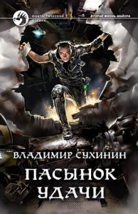 Владимир Сухинин - Пасынок удачи