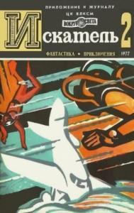 Жорж Сименон, Глеб Голубев, Владимир Рыбин, Вольфганг Ланге, Журнал «Искатель» - Искатель. 1977. Выпуск №2