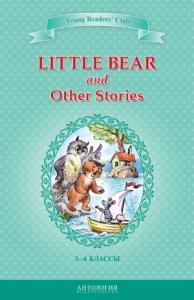 А. Шитова, Арнольд Лобел, Эльза Хольмлунд Минарик - Little Bear and Other Stories / Маленький медвежонок и другие рассказы. 3-4 классы