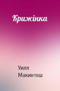Крижінка