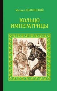 Кольцо императрицы (сборник)