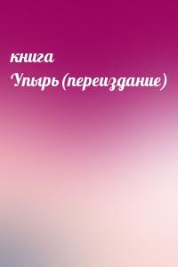 книга Упырь(переиздание)