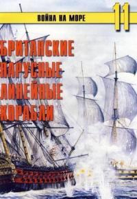 Британские парусные линейные корабли