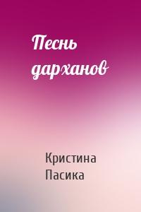 Песнь дарханов