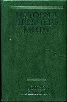 История Древнего мира, том 1. Ранняя Древность. (Сборник)