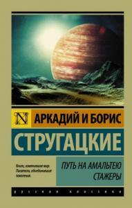 Путь на Амальтею. Стажеры (сборник)