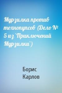 Мурзилка против технопупсов (Дело № 5 из `Приключений Мурзилки`)