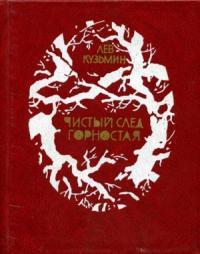 Лев Кузьмин - Светлячок на ладошке