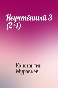 Неучтённый 3 (2+1)