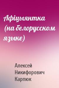 Алексей Никифорович Карпюк - Афiцыянтка (на белорусском языке)