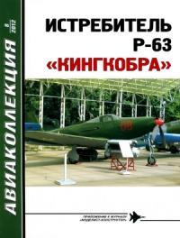 ИСТРЕБИТЕЛЬ P-63 «КИНГКОБРА»