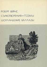 Роберт Бернс - Стихотворения. Поэмы. Шотландские баллады