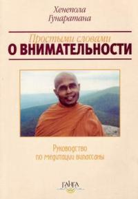 Простыми словами о внимательности (руководство по медитации Випассаны)