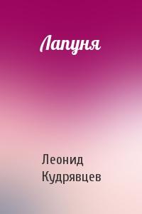 Лапуня