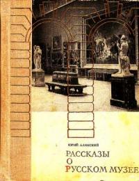 Юрий Алянский - Рассказы о русском музее