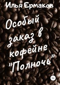 Особый заказ в кофейне «Полночь»