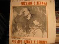 Рисунок с Ленина