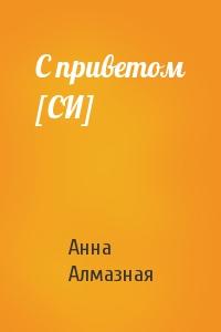 Анна Алмазная - С приветом [СИ]