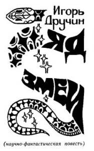 Яд змеи