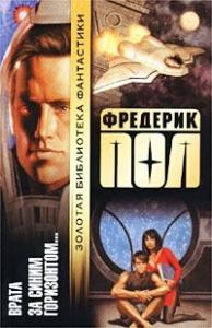 Фредерик Пол - Врата