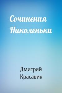 Сочинения Николеньки