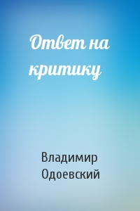 Владимир Одоевский - Ответ на критику