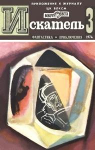 Аркадий Вайнер, Георгий Вайнер, Жозеф Рони-старший, Николай Коротеев, Журнал «Искатель» - Искатель. 1974. Выпуск №3