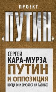Путин и оппозиция