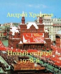 Новый старый 1978-й. Книга пятая