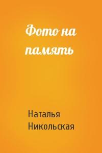 Наталья Никольская - Фото на память