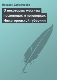О некоторых местных пословицах и поговорках Нижегородской губернии