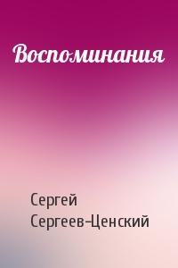 Сергей Сергеев-Ценский - Воспоминания