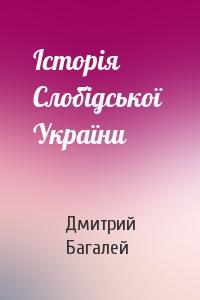 Дмитрий Иванович Багалей - Історія Слобідської  України