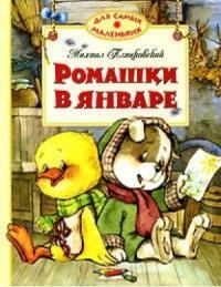 Михаил Пляцковский - Ромашки в январе