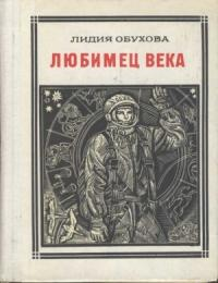 Любимец века. Гагарин