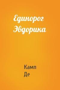 Единорог Эвдорика