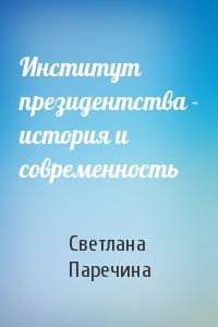 Институт президентства - история и современность