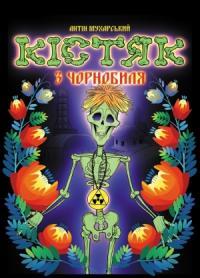 Кістяк з Чорнобиля