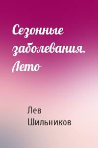 Лев Шильников - Сезонные заболевания. Лето