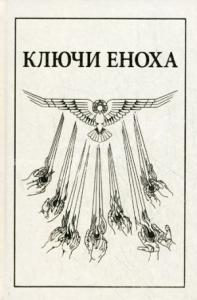 Книга знания: Ключи Еноха