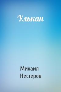 Улькан