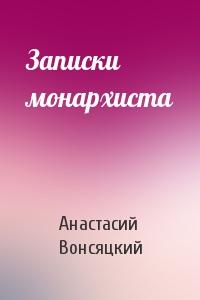Записки монархиста